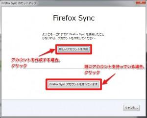 Firefoxsync_setup1_w