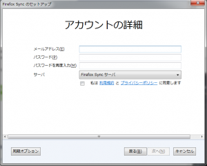 Firefoxsync_setup2_w
