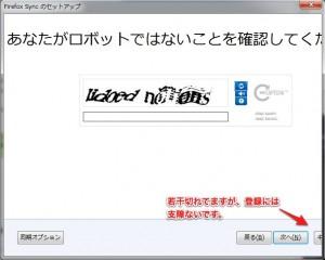 Firefoxsync_setup4_w
