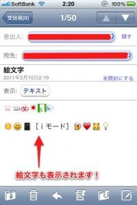 ibisMail絵文字