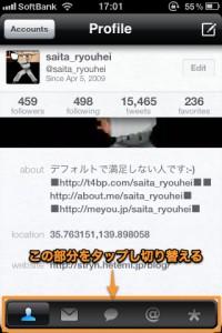 Twittelator-Neue1.jpg