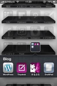 Blog_folder.jpg