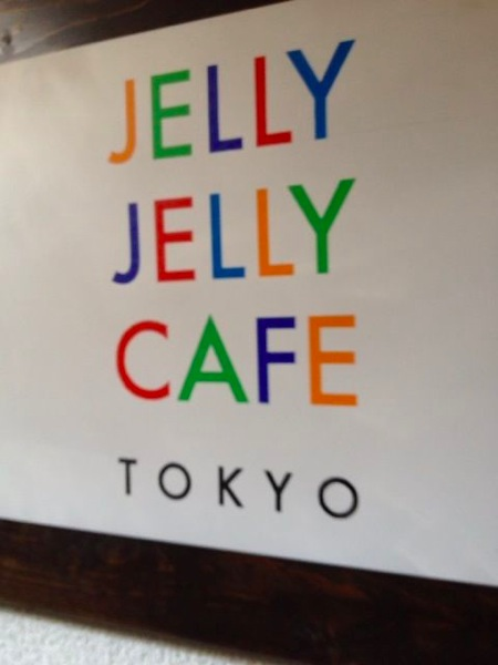 JELLY JELLY CAFE1