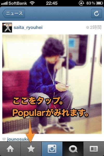 Instagram popular1