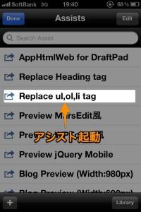 ul_li_ol-tag-replace2.jpg