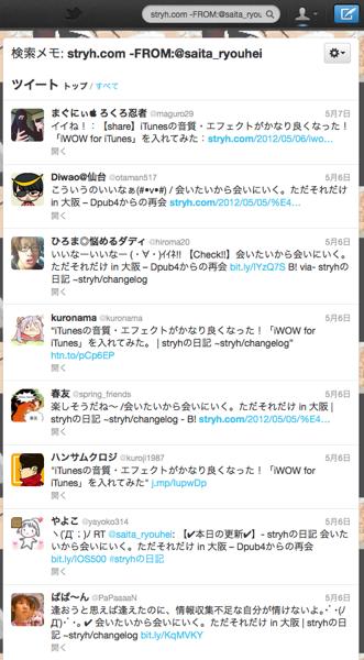 Twitter ego2