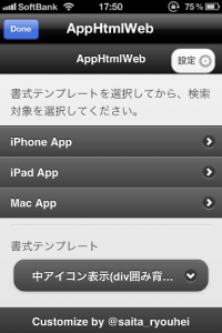 AppHtmlWeb-on-DraftPad2.png