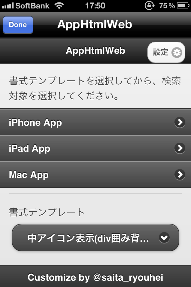 AppHtmlWeb on DraftPad2