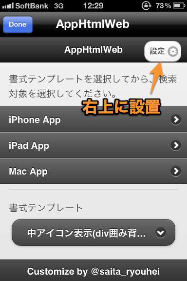 AppHtmlWeb Customize1
