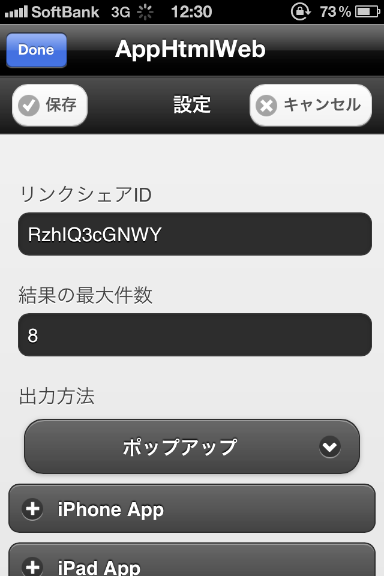AppHtmlWeb Customize2