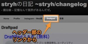 DraftPad2.jpg