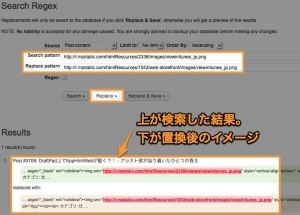 Search-Regex16.jpg