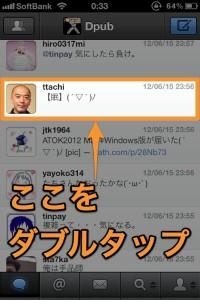 Tweetbot11.jpg