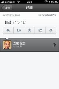 Tweetbot12.png
