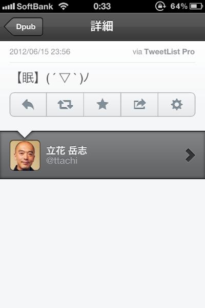Tweetbot12