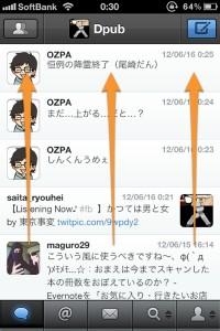 Tweetbot2.jpg