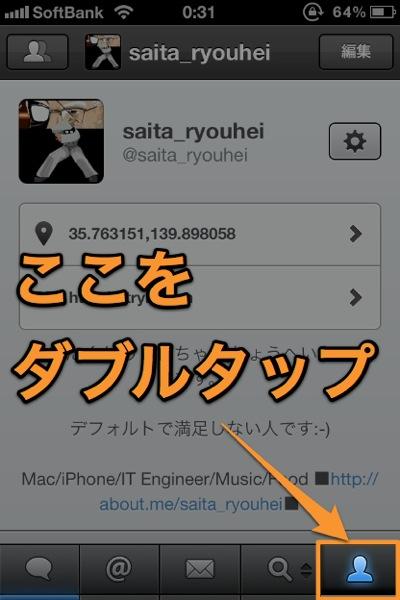Tweetbot7
