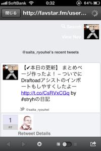 Tweetbot8.png