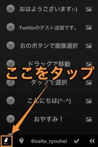 Twittin1.jpg