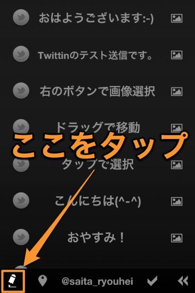 Twittin1