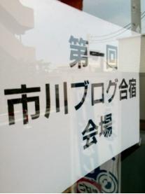 市川Blog合宿に参加してきた! #ichikawa_blog