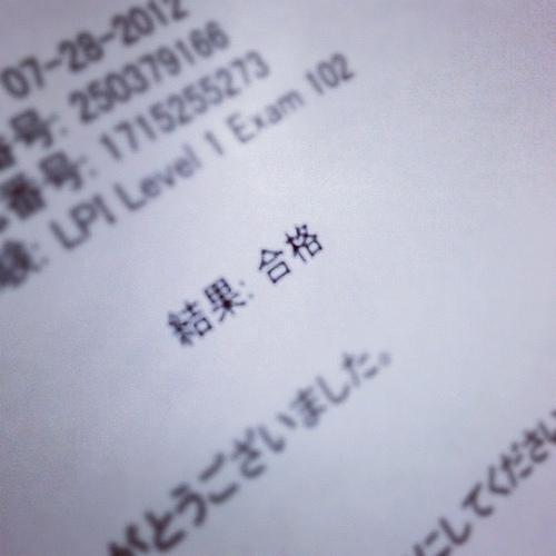 LPIC Level1 102に合格しました!