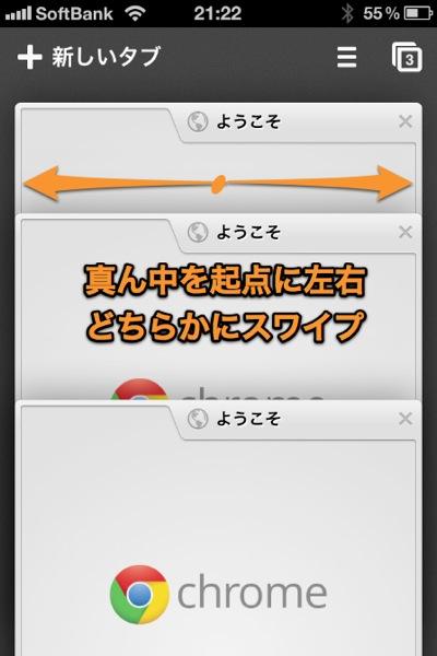 Chrome for iOS5 1
