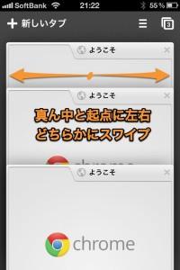Chrome-for-iOS5.jpg