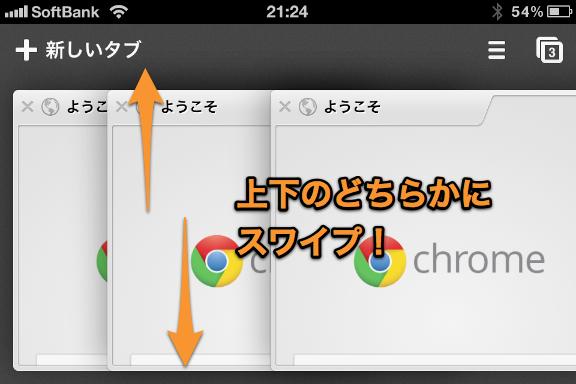 Chrome for iOS7