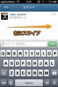 instagram-comment3-2.jpg