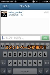 instagram-comment3.jpg