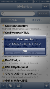 MyScripts_ShareHtml15.png
