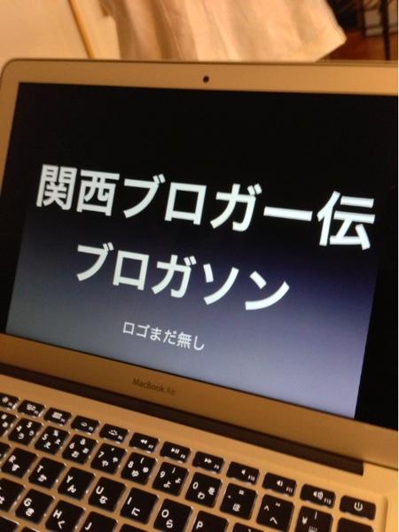 """「関西ブロガー伝 """"ブロガソン!"""" 」なう! #legendblogger"""