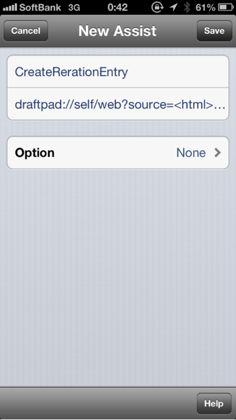 CreateRelationEntry- Draftpadアシストメーカーの画面