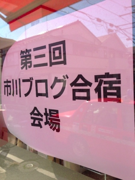 [Blog]市川Blog合宿Vol.3なう! #ichikawa_blog3