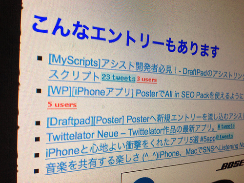[Draftpad]関連記事作成アシストであるCreateRelationEntryを公開します! #ichikawa_blog3