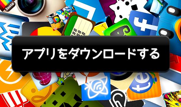 [AppHtml] @delaymania作アプリをダウンロード画像をフォーマットに反映!/ 実はTTP from @donpy