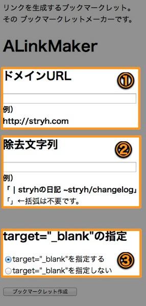ブックマークレットメーカーの画面