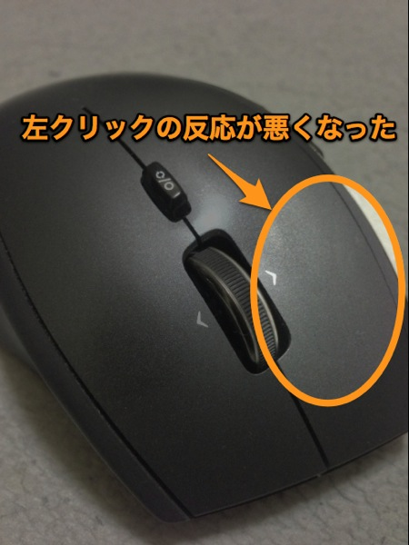 Logicool Performance Mouseのおかしくなった部位