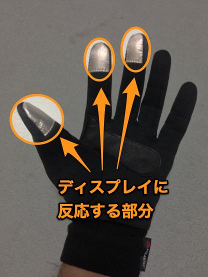 THE NORTH FACEのスマホ用手袋をつけてiPhoneを操作