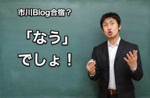 ichikawa-blog4-thumbnail.jpg