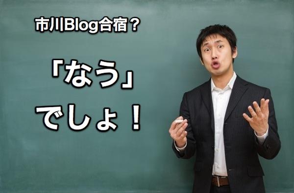 市川Blog合宿サムネイル
