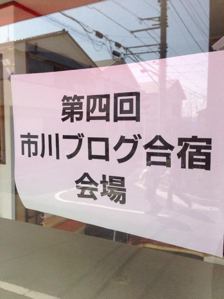 [Blog]市川Blog合宿Vol.4なう! #市川ブログ
