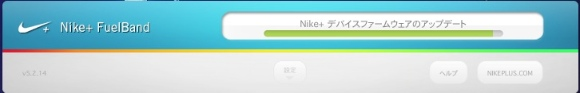 Nike+ Connect起動 - Nile+ FuelBand