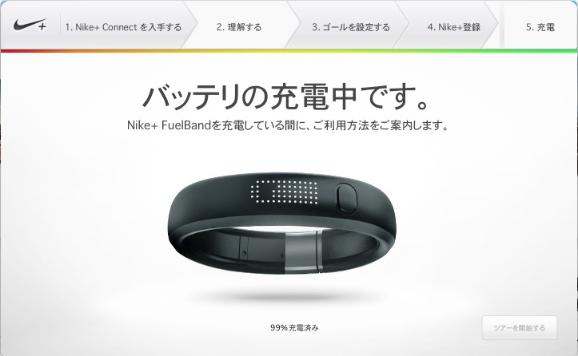 充電中 - Nile+ FuelBand