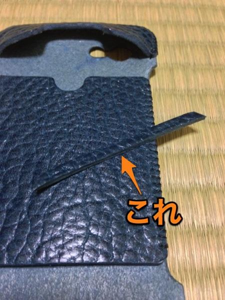謎の棒状の革 - abicasecawa栃木レザー
