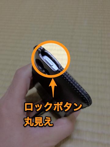 ロックボタン部分 - abicasecawa栃木レザー試作品