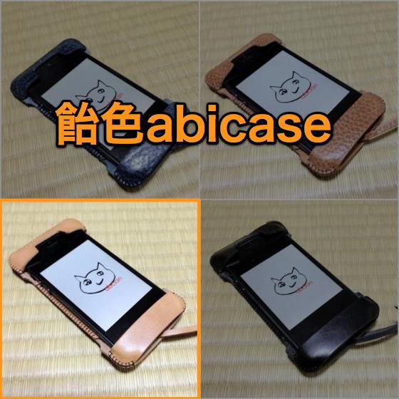 [abicase]極上のabicaseをどう自分色にするかが楽しくもあり難しい飴色革