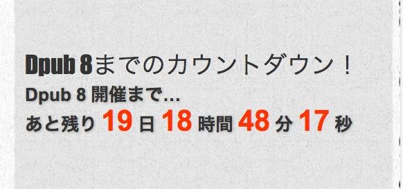 設置場所 - Dpub 8 in 大阪カウントダウンウィジェット
