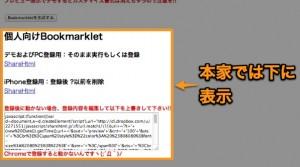 sharehtml-bookmarklet-create.jpg